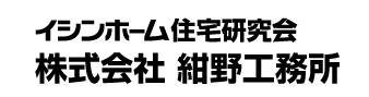 福島県南相馬市 株式会社 紺野工務所